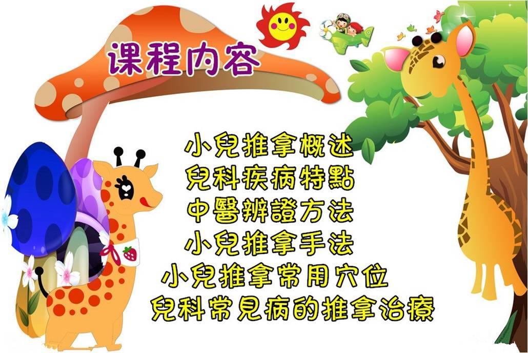 北京东圣金元中医研究院 小儿推拿技术简介